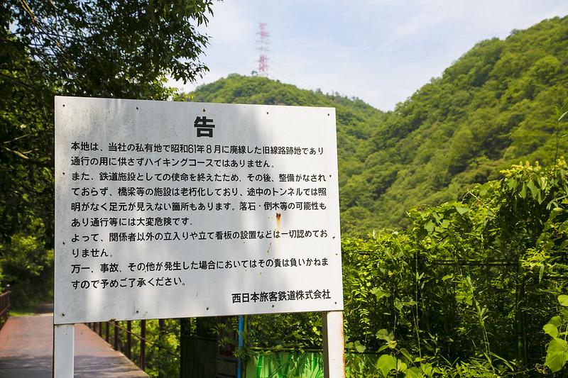 武庫川渓谷廃線ハイキング(生瀬ー武田尾)514