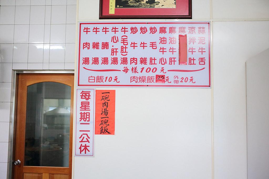 20140709西港-郭家巧味本產牛肉店 (5)