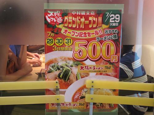 太陽のトマト麺(中村橋)