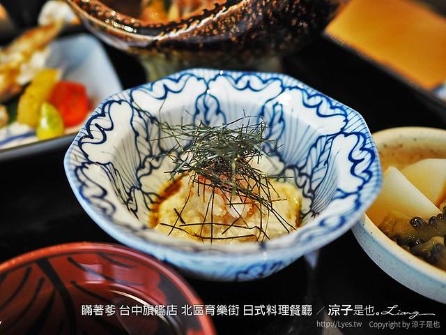 瞞著爹 台中旗艦店 北區育樂街 日式料理餐廳 24