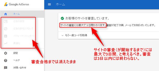 170406 Google AdSense申請手順5
