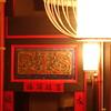 北山46-5號民宿(北山古洋樓背包客棧)古色古香