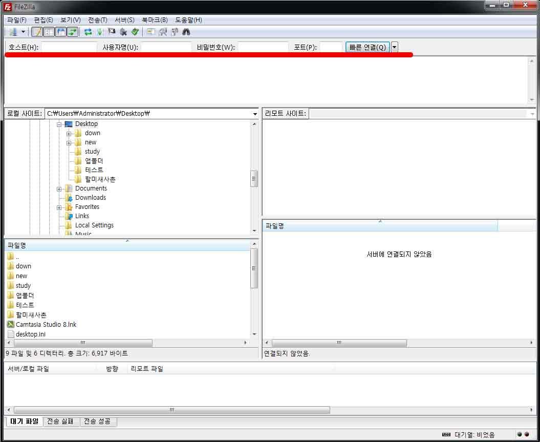파일질라 설치 첫 화면