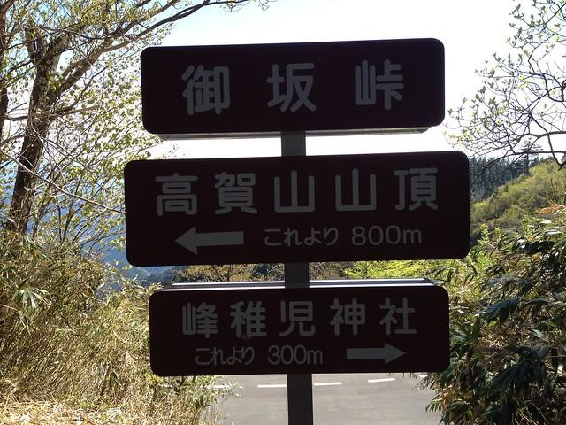 高賀山 御坂峠