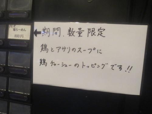 竹中(桜台)