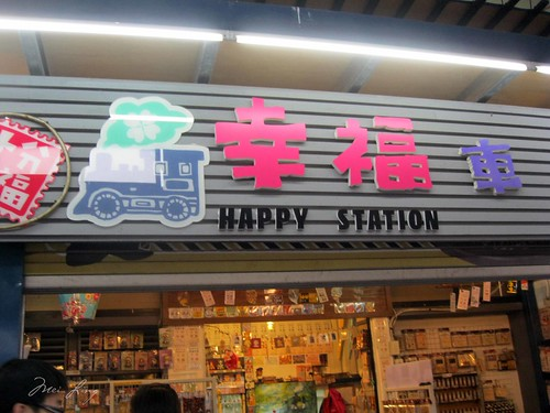 Happy Station gift shop in Shifen.