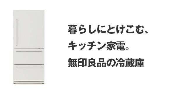 無印良品のオシャレな冷蔵庫:140cm台3ドア耐熱天板は珍しい! TOP > 無印良品