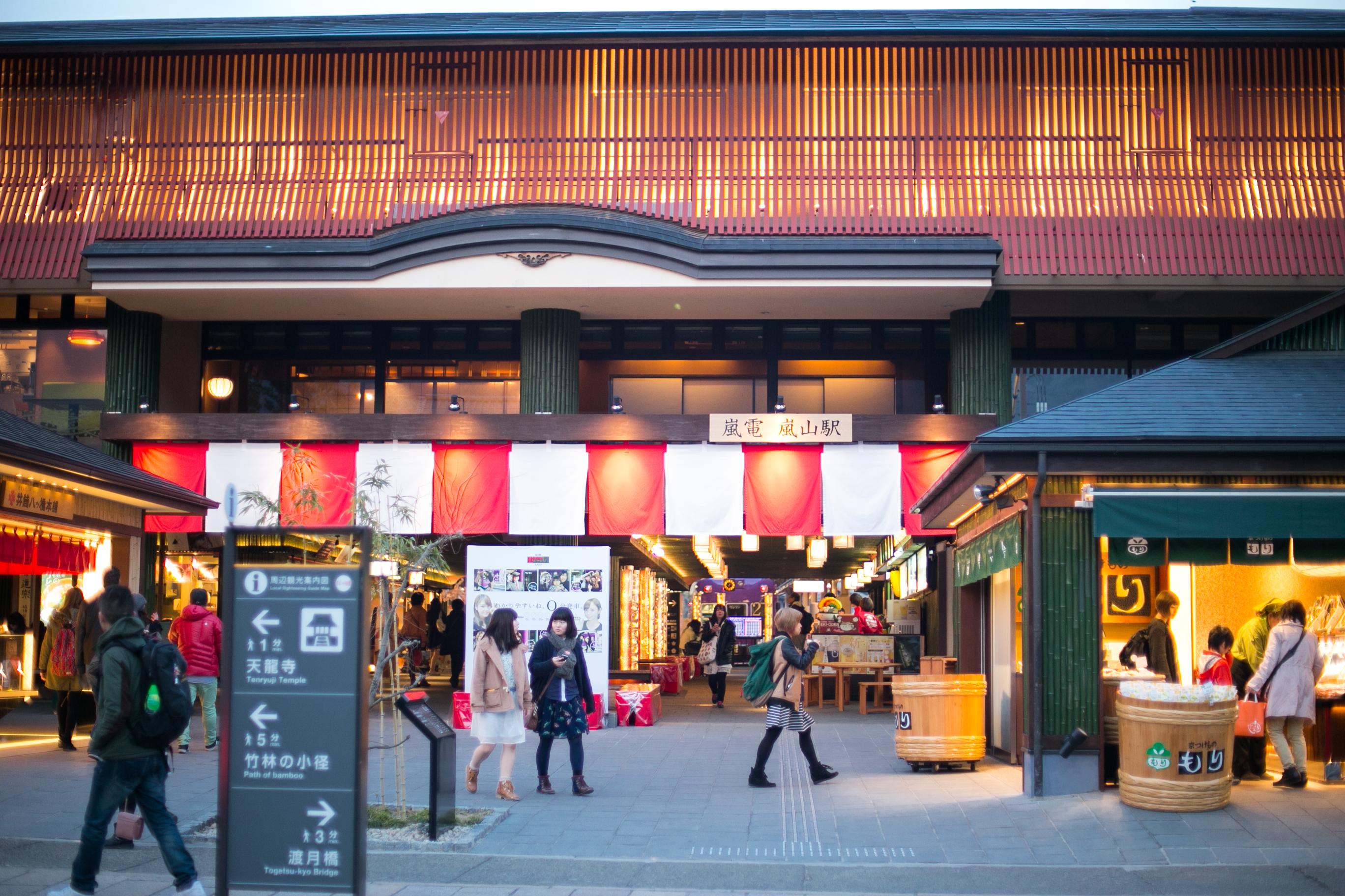Randen Arashiyama