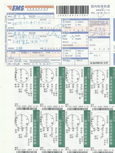 20140528信函邮寄收据(1)
