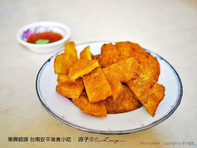 東興蚵嗲 台南安平美食小吃 1
