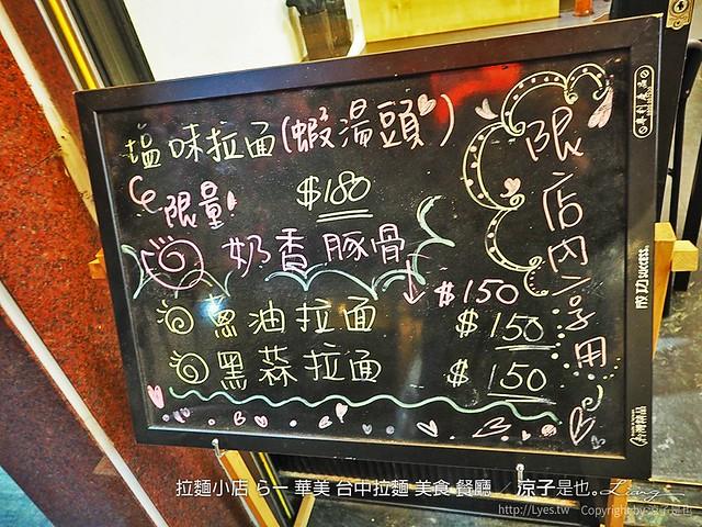 拉麵小店 らー麺 華美 台中拉麵 美食 餐廳 3