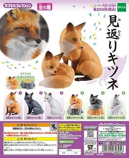 【更新官圖&販售資訊】Epoch 極度療癒的「回矇狐狸」啊!見返りキツネ