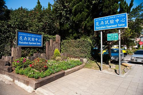 陽明山花卉試驗所-2