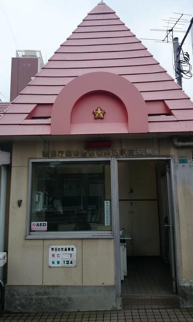 Komagome Pink Police Hut