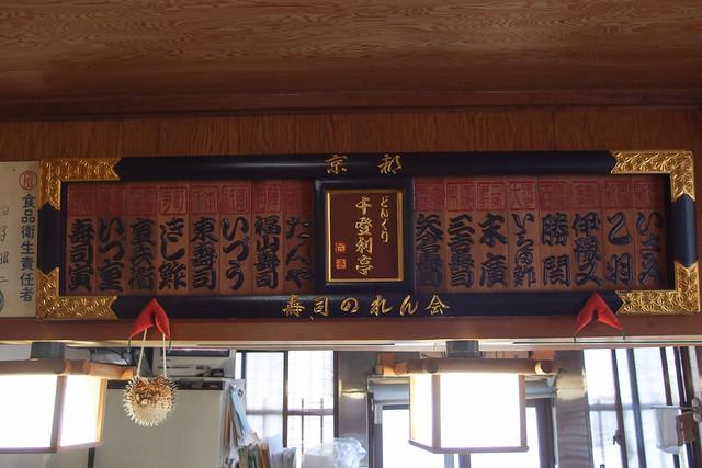 千登利亭29.JPG