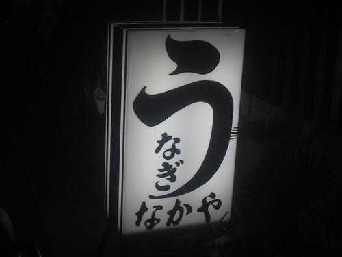 なかや(江古田)