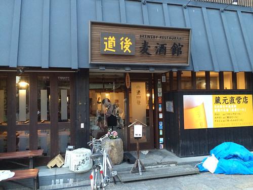 道後麦酒館は改装中でした(松山)