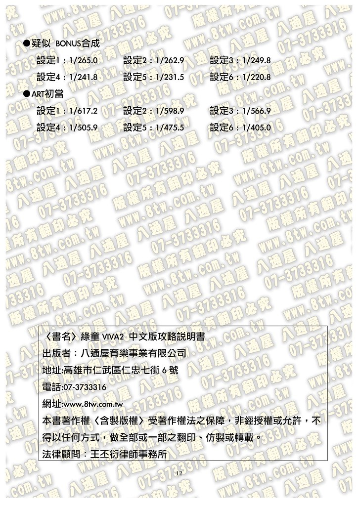 S0206綠童VIVA2 中文版攻略_Page_13