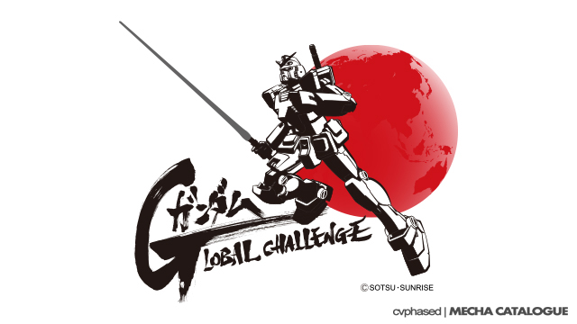 REAL G Next Project - Gundam Global Challenge