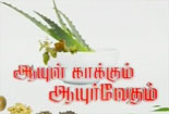 Aayul Kaakkum Aayurvedham 20-09-2016