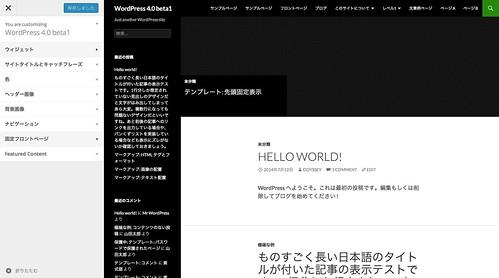 WordPress 4.0 beta1 のテーマカスタマイザー
