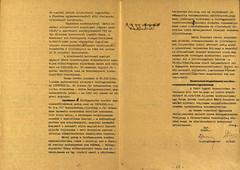 VI/9.c. Hamis papírok kiállítása zsidók számára 7.5_021