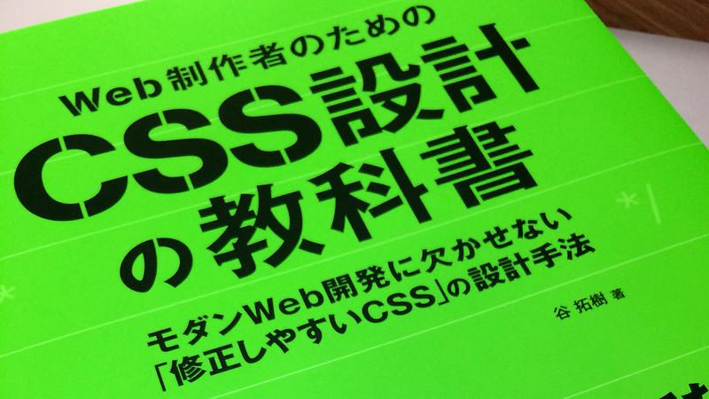 Web制作者のためのCSS設計の教科書