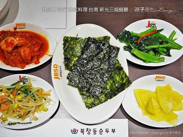 涓豆腐 菜單 韓式料理 台南 新光三越餐廳 2