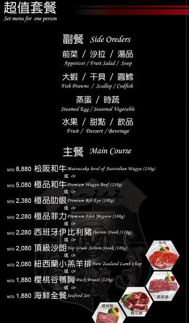 凱焱鐵板燒菜單menu