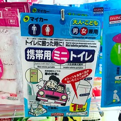Random things you see in Daiso Japan. 😉 @daiso_usa #interestingfinds #wow #forreals #daisojapan #irvingtx