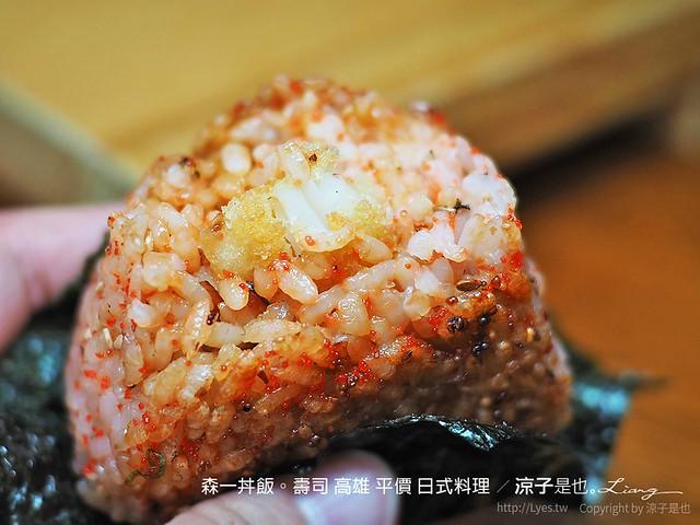 森一丼飯。壽司 高雄 平價 日式料理 38