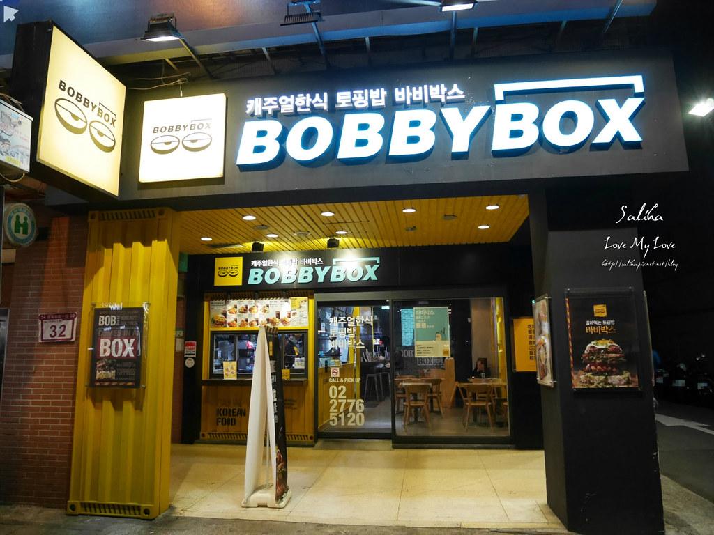 台北東區附近餐廳推薦bobbybox韓國料理 (8)