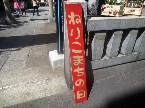 ねりこまち(練馬)