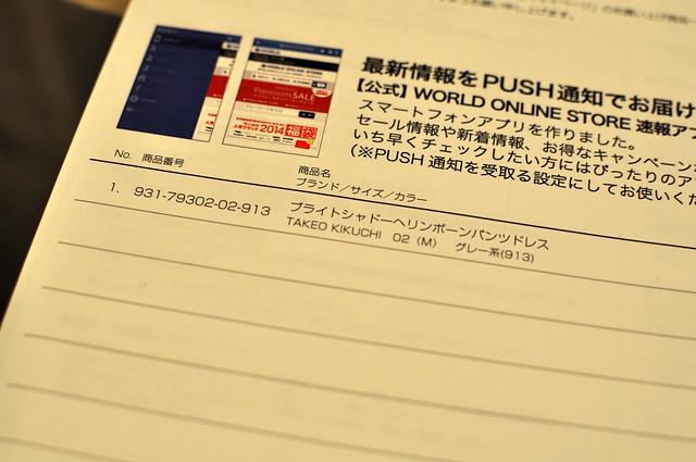 ファッション通販セール.com_023