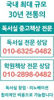 중고 독서실 책상 전문 진영가구 연락처