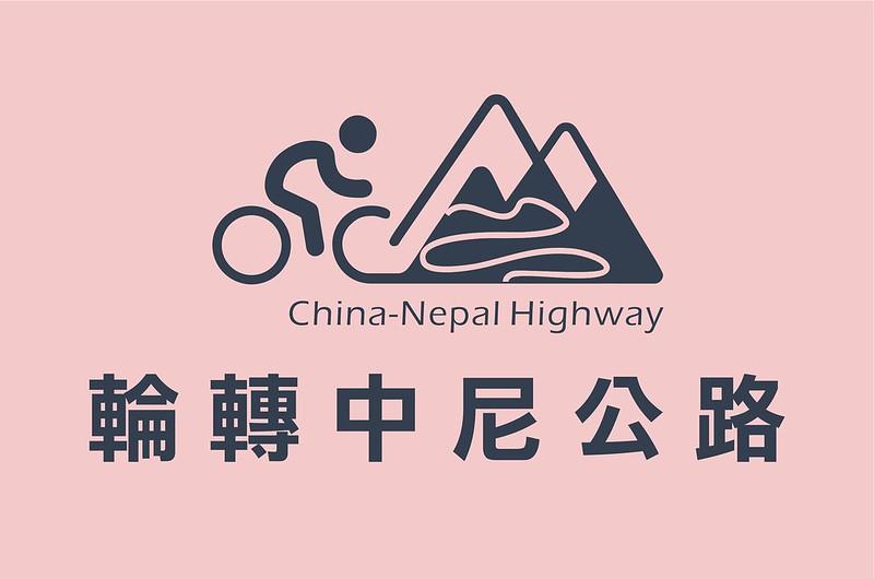 中尼公路旗幟