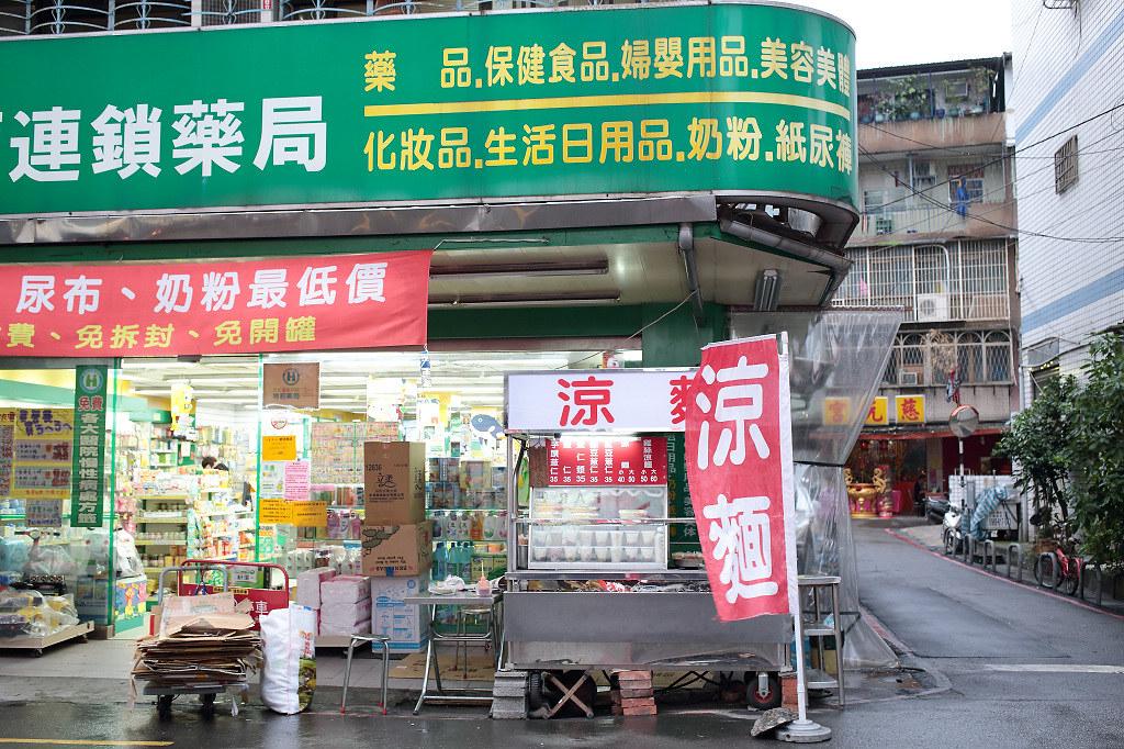 20140430板橋-民治街涼麵 (1)