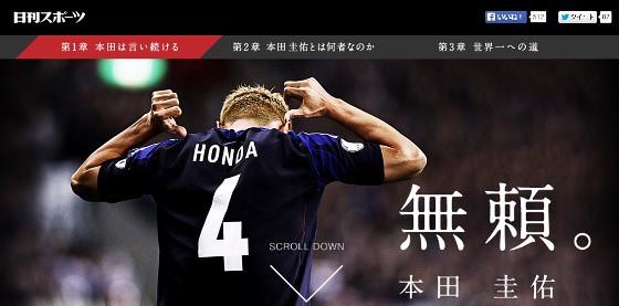 honda_nikkan