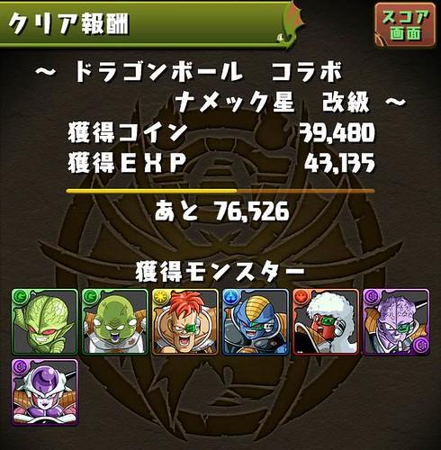 vs_dragonBallCollabo_result_140607