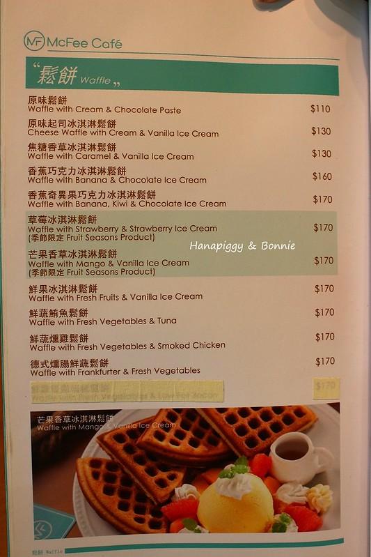 2014.04.27MCFee Cafe (21)