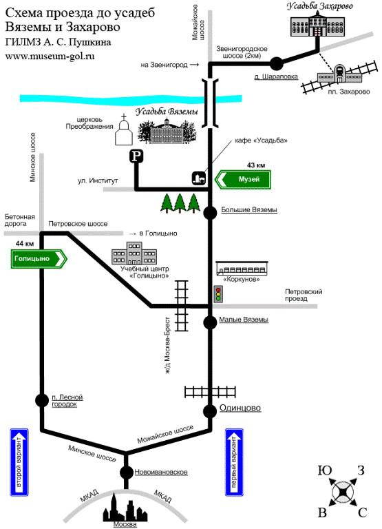 Общественным транспортом: с