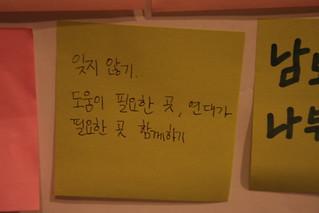 20140523_세월호 청소년 테이블 토크 (19)
