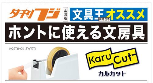 夕刊フジ隔週連載「ホントに使える文房具」6月2日(月)発売です!