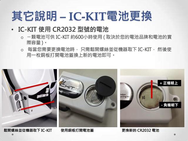 ic-kit 使用手冊-12