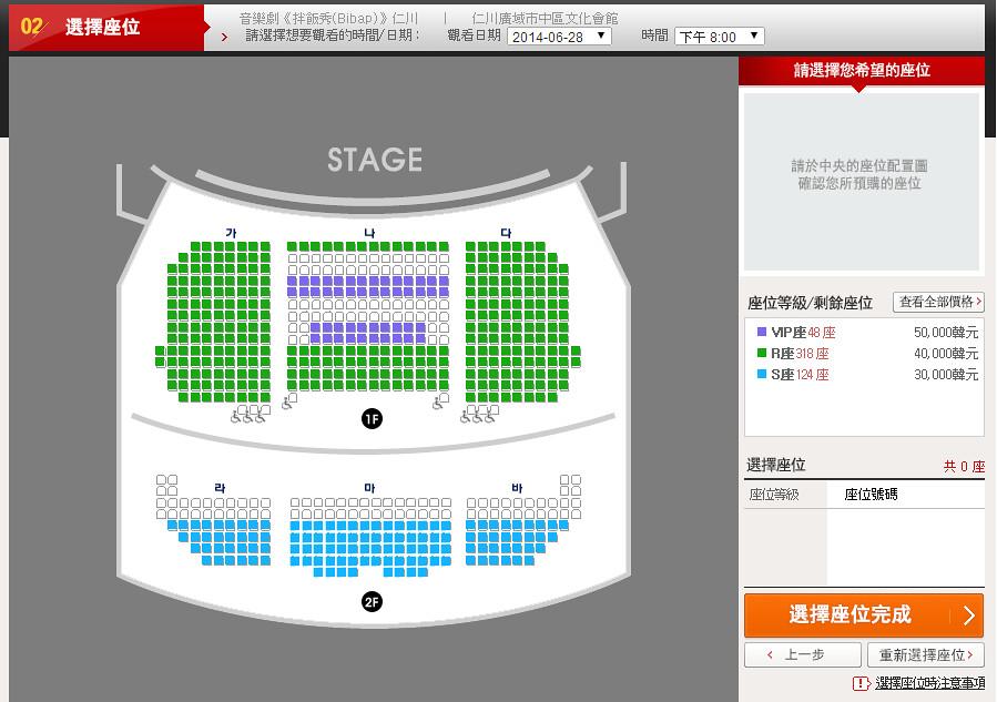 14K-Performance中文訂票
