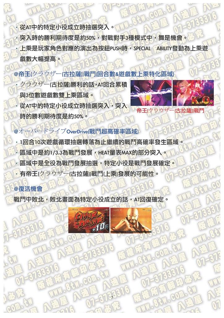 S0214餓狼傳說-賞金 中文版攻略_Page_08