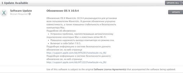 Обновление OS X 10.9.4