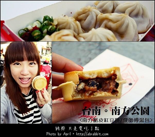 [台南]南方脆皮紅豆餅、傻師傅湯包–南方公園內的覓食好地方