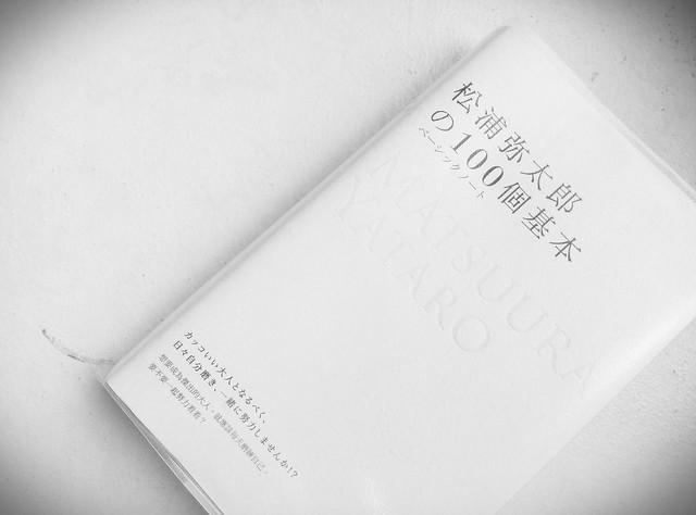 松浦彌太郎的 100 個基本