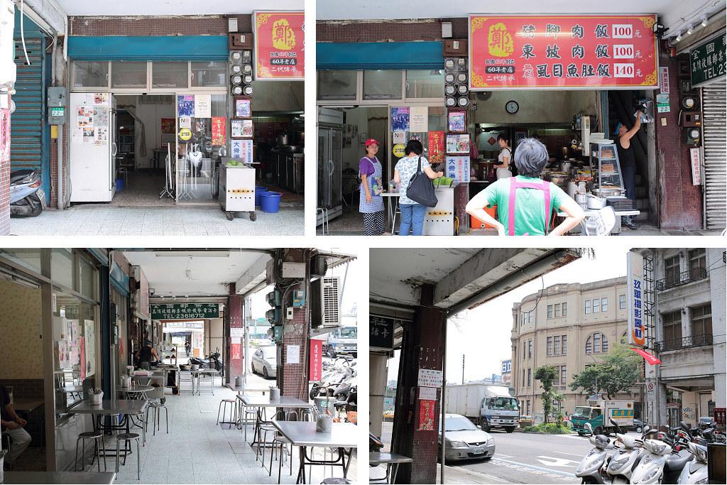 20140620中正-鄭記豬腳 (2)